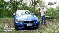 【试驾96】BMW 330i M Sport 试驾:承袭经典 热血不减