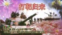 八一献歌【打靶归来】红色军营歌曲 人生风景8号视频MV