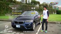 【试驾103】BMW X1 sDrive20i 试驾:前驱设定乐趣不减!