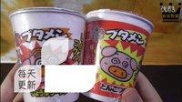 【食玩联盟】可爱的日本小猪方便面 【NEXT自频道】
