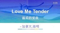 加拿大海明:《音乐与英语》02 Love Me Tender《温柔的爱我》