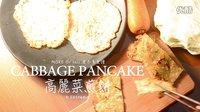 差不多食谱:元气满满的高丽菜煎饼 Cabbage Pancake