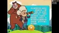 《熊出没之熊心归来》熊出没光头强熊大回家!熊出没之雪岭熊风!【月鼓解说】