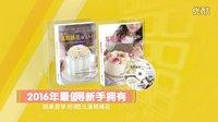【玩美蛋糕裱花】教学视频8:基本花型-四瓣花