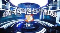 韩国国会大选日,各大电视台特别新闻节目包装及开票镜面