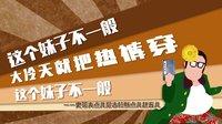 """李治廷新恋情疑曝光 赵又廷高圆圆上演""""猪八戒背媳妇"""" 160519"""