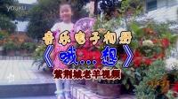 紫荆城老羊视频  音乐电子相册《哦.....想》
