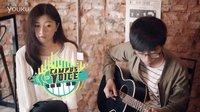 校园好声音15|王亭懿〈相爱后动物感伤〉台湾大学|乐人Campus Voice|aNueNue 彩虹人ML16羽毛鸟吉他