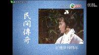 【無綫大寶藏】七十年代無綫劇集大全02(粵無字)