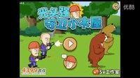 熊出没 光头强守卫小木屋 第1~3关 动漫游戏 动画片