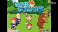 熊出没之秋日团团 光头强守卫小木屋 第3~4关 小游戏 动画片