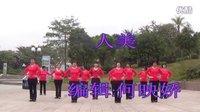 连州娇阳健身队表演:女人美