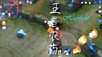 【王者荣耀】Rank2Highlight【兰玙】