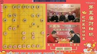 第五届财神杯象棋视频快棋赛(2017-1-7下午1)