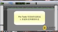 ProTools视频教程-4.新建轨道和删除轨道-萤火虫教程网