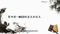 股票指标之王-MACD 第四节 MACD的金叉和死叉 股票课程 MACD教程