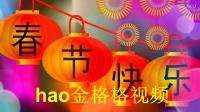 祝福新年歌曲《吉祥中国年》hao金格格视频制作(121)