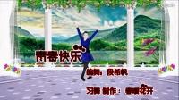 青春快乐~ 小雪花广场舞~ 编舞:段希帆