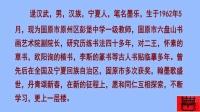 逯汉武书法艺术展播:配乐古琴排箫《细雨听松》