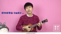 【趣弹音乐】尤克里里零基础教程 第十课拓展教学&《她说》