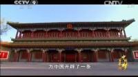 《百年潮_中国梦》_第二集_中国道路