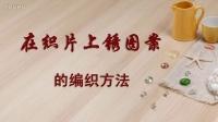 【金针纺】手工棒针编织课堂—在织片上锈图案的编织方法