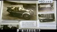 【超跑集中营 52: 英国三轮跑车 摩根3 Wheeler】美国大型超级跑车系列纪录片(中文字幕)