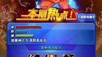 【舅子】龙珠激斗手游43:超赛神SS孙悟空