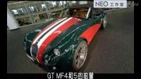 【超跑集中营 56:威兹曼GT MF5】美国大型超级跑车系列纪录片(中文字幕)