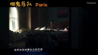 The Chainsmokers新单《Paris》官方中英字MV首播!