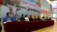 陕西汉中(派林杯)杨氏太极拳交流大会开幕式