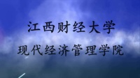 江西财经大学现代经济管理学院第十五期大骨班宣传片