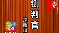 京剧 铡判官 探阴山 伴奏