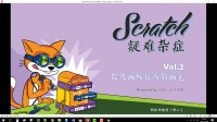 Scratch 疑难杂症   vol.2 优化画板程序的画笔