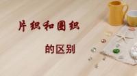 【金针纺】手工棒针编织课堂—片织和圈织的区别