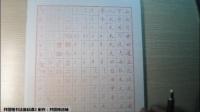 井圆格钢笔书法基础课2