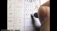 井圆格钢笔书法基础课4