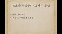 蒙古语七元音,福升的发音示范