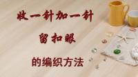 【金针纺】手工棒针编织课堂—收一针加一针留扣眼的编织方法