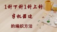 【金针纺】手工棒针编织课堂—1针下针1针上针收半机器边的编织方法