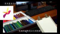 第4课彩色拼图画法——美术基本功500讲