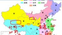 【粉笔公考】常识高分专项课-中国地理