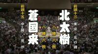 大相扑2014年-5月:苍国来荣吉 VS 北太树明义
