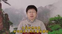 刘余莉教授《群书治要360》第七十四集