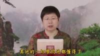 刘余莉教授《群书治要360》第七十七集