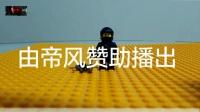 【帝风视频评测】乐高定格大电影 怪兽 完整版