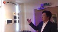 Rako瑞科 灯光系统与智能整合系统现场介绍