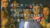 非同绝版剧《乙未豪客传奇》17