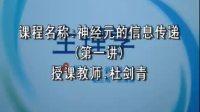 西交医学院生理学讲课视频10-2