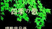 【听歌学日语】四季の歌(KARAOKE)